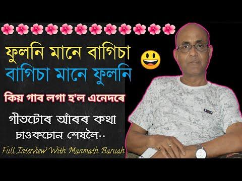 কিয় এনেকুৱা গীত... ফুলনি মানে বাগিচা।। বাগিচা মানে ফুলনি 😃😃Fulani mane bagisa//Mayur Mix Assamese