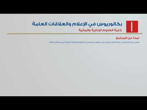 Information about Gulf University - Arabic