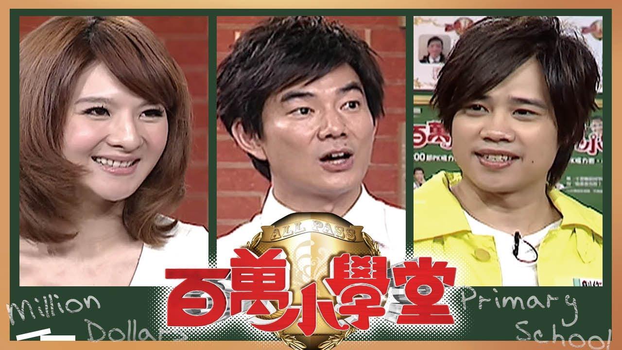百萬小學堂 第 029 集 Tank 郭靜 韓志杰 鄭麗文 陳思璇 任賢齊 - YouTube