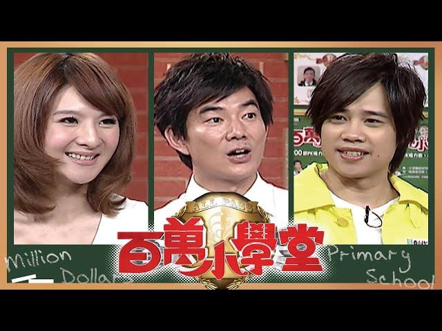 百萬小學堂 第 029 集 Tank 郭靜 韓志杰 鄭麗文 陳思璇 任賢齊