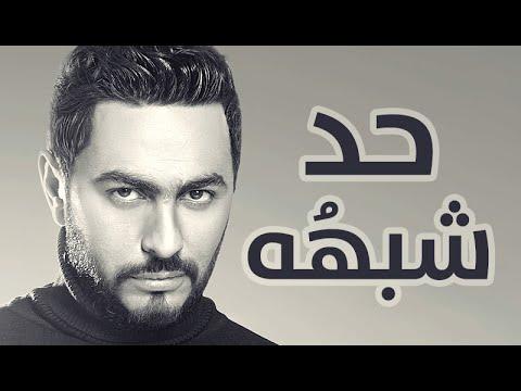 Tamer Hosny - Had Shabaho / حد شبهه...