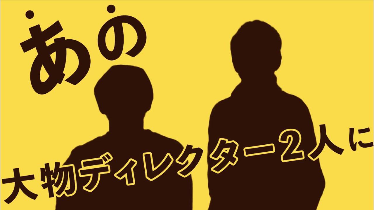 雑誌マエボン2「あの大物ディレクターに取材?!」編 前田デザイン室