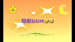 日本酒三合ホロ酔い〜睡眠BGM に聞いていただければ thumbnail