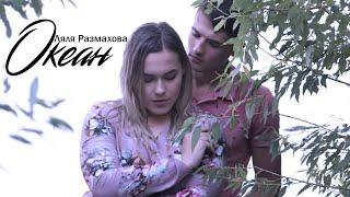 Ляля Размахова - Океан (ПРЕМЬЕРА КЛИПА, 2020)