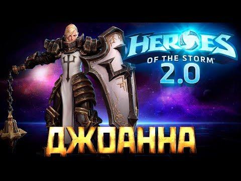видео: hots 2.0 - Гайд на Джоанну – Самый простой танк в игре - heroes of the storm обучающее видео