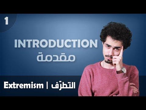 Extremism   التطرّف