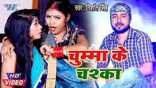 #Video- चुम्मा के चश्का I #Nishant Singh I Chumma Ke Chaska 2020 Bhojpuri Superhit New Song