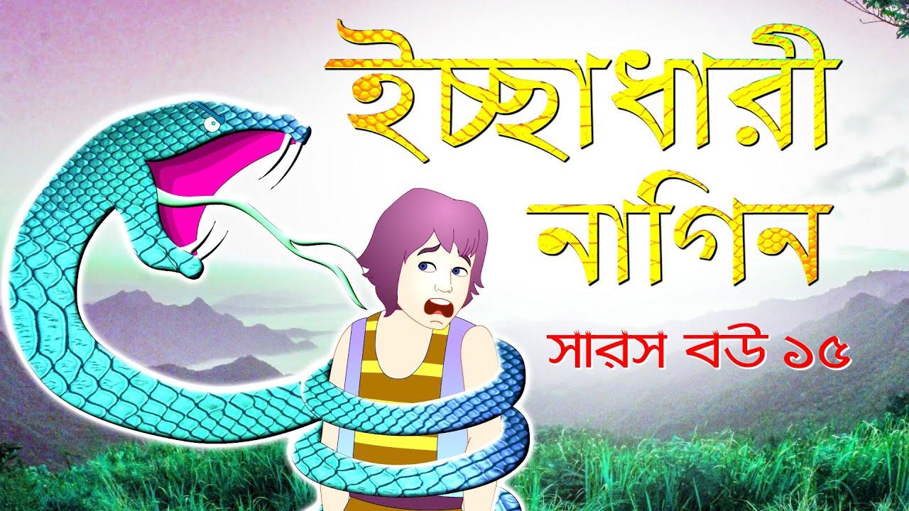 সারস বউ পর্ব ১৫ | Saras Bou 15  | ইচ্ছাধারী নাগিন  | @Katun TV