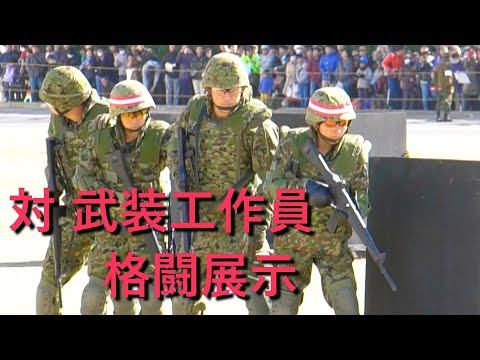 CQC格闘展示「守山駐屯地 陸上自衛隊 第10師団創56周年記念行事」2018 陸上自衛隊