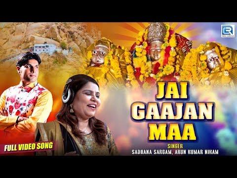 Jai Gaajan Maa - Sadhana Sargam | Arun Kumar Nikam | Full Video Song | RDC Gujarati