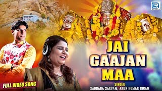 Gambar cover Jai Gaajan Maa - Sadhana Sargam | Arun Kumar Nikam | Full Video Song | RDC Gujarati