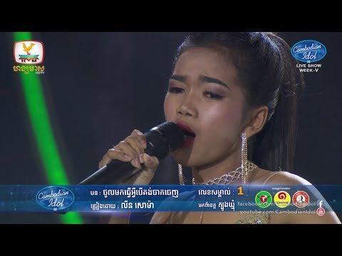 Cambodian Idol Season 3 Live Show Week 5 | លីន សោម៉ា - ចូលមកធ្វើអ្វីបើគង់ចាកចេញ