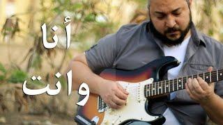 Amr Diab Ana Wenta - Instrumental Guitar Cover