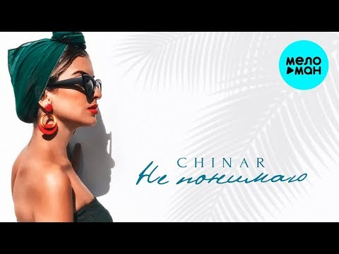 Chinar - Не понимаю Single