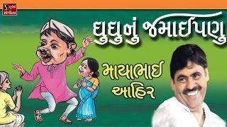 Mayabhai Ahir | Ghu Ghu Nu Jamaipanu | Full Gujarati Comedy Jokes 2017