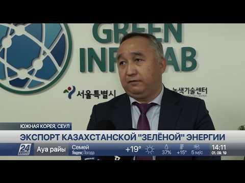 Казахстанская «зелёная» энергия отправится на экспорт в страны Юго-Восточной Азии