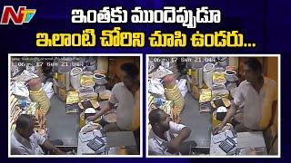 CCTV Footage : ఇంతకు ముందెప్పుడూ ఇలాంటి చోరీని చూసి ఉండరు | Ntv