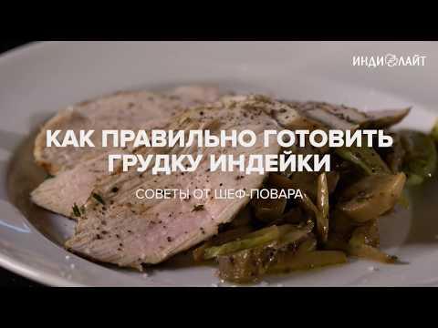 Как приготовить мясо индейки чтобы она была мягкой и сочной
