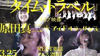 3月25日に新宿LOFTにて行われた「NEXT歌謡フェス2017」。 そこで、原曲...
