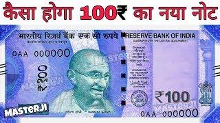 100 रुपये का नया नोट कैसा होगा जानें इस विडियो में 100 Rupees New Note Color, Size & Design