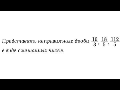 Запись неправильной дроби в виде смешанного числа