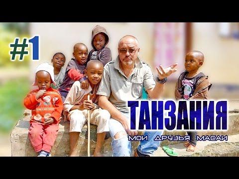 """Что такое """"Коньяги""""? Автопутешествие началось - ТАНЗАНИЯ: Племена Африки - Масаи #1"""
