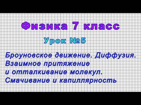 Физика видеоурок 7 класс 5 урок