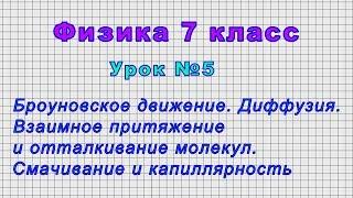 Физика 7 класс (Урок№5 - Броуновское движение. Диффузия. Взаимное притяжение и отталкивание.)