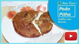 Kadhai Poda Pitha Recipe in Odia |  ରଜ ସ୍ପେସିଆଲ ପୋଡ ପିଠା | Odia Authentic - Ama Rosei