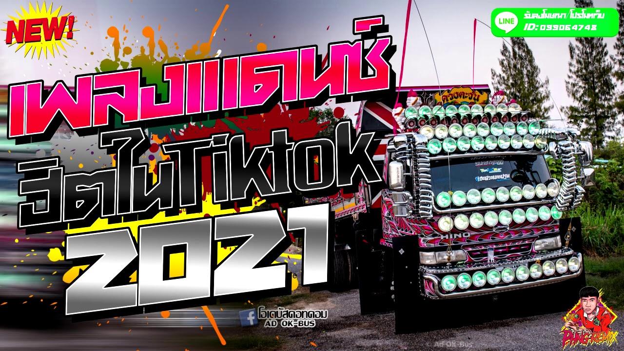 เพลงแดนซ์3ช่า เพลงฮิตในTIKTOK ปี2021 ( เบสกระหึ่ม !! ) Mini-Nonstop VOL.59 PHNG REMiX