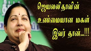 Jayalalitha's Real Daughter |  Amma's daughter created a big issue | Original Daughter of Amma
