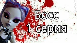 """Сериал """"Босс"""" 1 серия 1 сезон"""