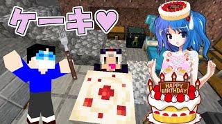 【マイクラ】これ?マイ番外編~君がケーキになるんだよ!