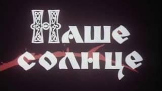 Загадки звездного неба. 4 фильм. Наше Солнце (1984)   Золотая коллекция