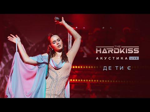 Смотреть клип The Hardkiss - Де Ти Є
