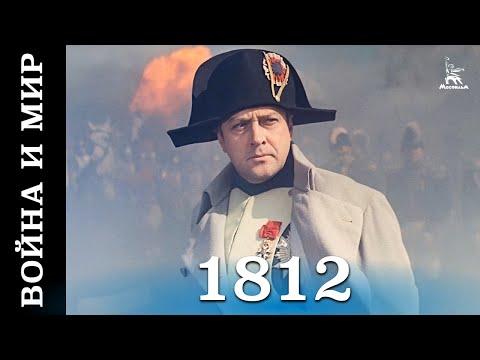 Война и мир (HD) фильм 3 - 1812 год (исторический, реж. Сергей Бондарчук, 1967 г.)