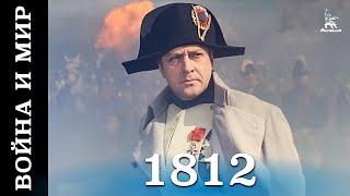 Война и мир (HD) фильм 3 - 1812 год