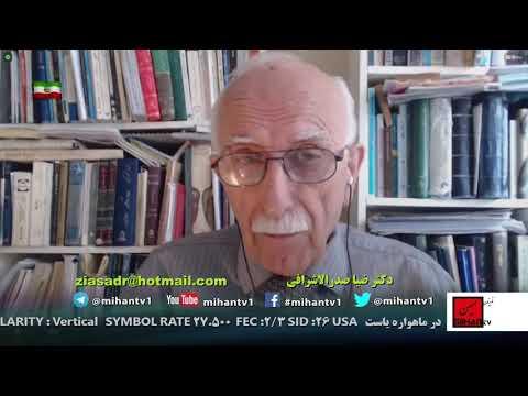 ادامه  نظری به تاریخ مهاجرت وسکونت مردمان ایران(67) با دکترضیا صدر الاشرافی