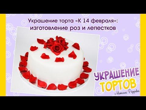 Cмотреть видео Украшение торта К 14 февраля изготовление роз и лепестков - Украшение тортов с Натальей Фёдоровой