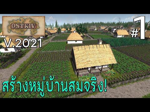 Ostriv 2021 ไทย  สร้างหมู่บ้าน + ระบบเกมโคตรดี! 1