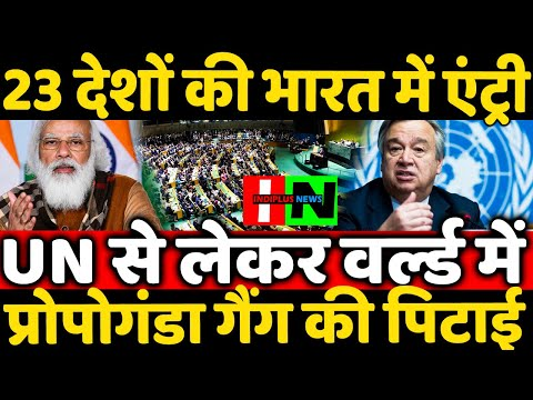 23 Country Hails India Effort And Support Modi Government Exclusive Report By Indiplus News ?