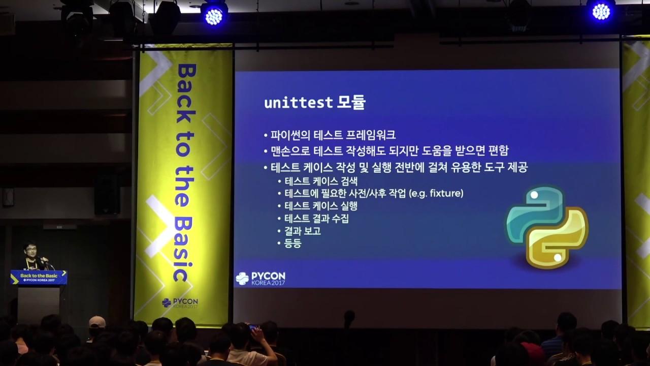 Image from Jonghyun Park: 파이썬에서 편하게 테스트 케이스 작성하기: pytest, Travis CI, 그리고 도커