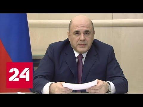 Мишустин обсудил меры по смягчению негативного влияния коронавируса на экономику - Россия 24