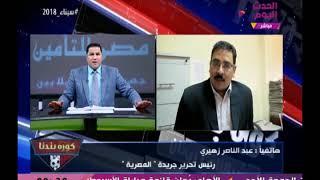مفاجأة| رئيس تحرير جريدة المصرية يكشف القصة الكاملة لعضوية الإعلامي أحمد سعيد وزيف مرتضى منصور