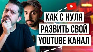 Егор Панковский — Как набрать подписчиков в Ютубе и раскрутить канал с нуля занимаясь любимым делом