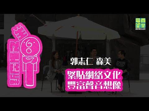 【新廣播媒體 精華版】郭志仁、森美 緊貼網絡文化 豐富聲音想像