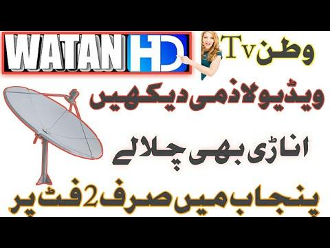 Download Watan Tv Hd New Update || How To Set Watan Tv Hd On 2 Feet Dish || Watan Tv Hd Dish Settings