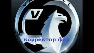 Opel Astra G headlight qator nazorat