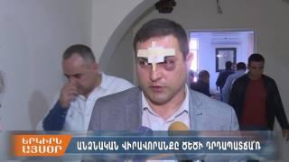 Փաստաբանները հարձակման են ենթարկվել