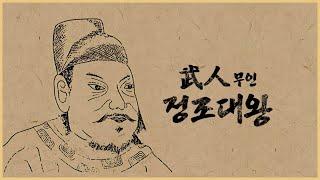 한국사전 – 무인정조대왕
